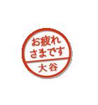 大人のはんこ(大谷さん用)(個別スタンプ:17)