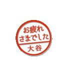大人のはんこ(大谷さん用)(個別スタンプ:18)