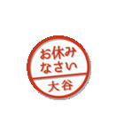 大人のはんこ(大谷さん用)(個別スタンプ:20)