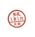 大人のはんこ(大谷さん用)(個別スタンプ:22)