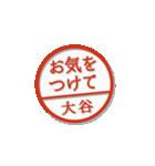 大人のはんこ(大谷さん用)(個別スタンプ:24)