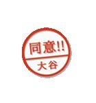 大人のはんこ(大谷さん用)(個別スタンプ:25)