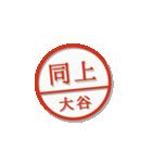 大人のはんこ(大谷さん用)(個別スタンプ:26)
