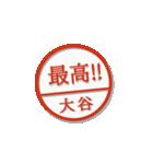 大人のはんこ(大谷さん用)(個別スタンプ:29)