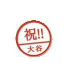大人のはんこ(大谷さん用)(個別スタンプ:30)