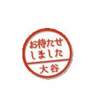 大人のはんこ(大谷さん用)(個別スタンプ:31)