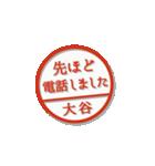 大人のはんこ(大谷さん用)(個別スタンプ:35)