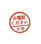 大人のはんこ(大谷さん用)(個別スタンプ:36)
