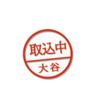 大人のはんこ(大谷さん用)(個別スタンプ:37)