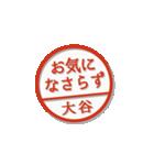 大人のはんこ(大谷さん用)(個別スタンプ:39)