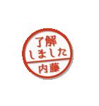 大人のはんこ(内藤さん用)(個別スタンプ:1)