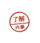 大人のはんこ(内藤さん用)(個別スタンプ:3)
