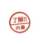 大人のはんこ(内藤さん用)(個別スタンプ:4)