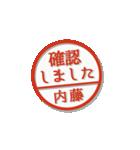 大人のはんこ(内藤さん用)(個別スタンプ:5)