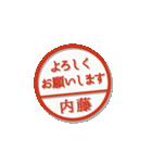 大人のはんこ(内藤さん用)(個別スタンプ:7)