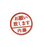 大人のはんこ(内藤さん用)(個別スタンプ:8)