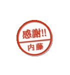 大人のはんこ(内藤さん用)(個別スタンプ:9)