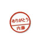 大人のはんこ(内藤さん用)(個別スタンプ:10)