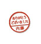 大人のはんこ(内藤さん用)(個別スタンプ:11)