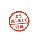 大人のはんこ(内藤さん用)(個別スタンプ:12)