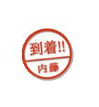 大人のはんこ(内藤さん用)(個別スタンプ:13)
