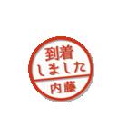 大人のはんこ(内藤さん用)(個別スタンプ:14)