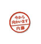 大人のはんこ(内藤さん用)(個別スタンプ:15)