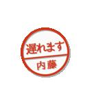 大人のはんこ(内藤さん用)(個別スタンプ:16)