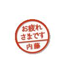 大人のはんこ(内藤さん用)(個別スタンプ:17)