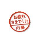 大人のはんこ(内藤さん用)(個別スタンプ:18)