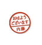 大人のはんこ(内藤さん用)(個別スタンプ:19)