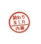 大人のはんこ(内藤さん用)(個別スタンプ:21)