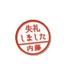 大人のはんこ(内藤さん用)(個別スタンプ:22)