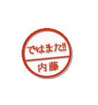 大人のはんこ(内藤さん用)(個別スタンプ:23)