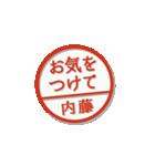 大人のはんこ(内藤さん用)(個別スタンプ:24)