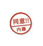 大人のはんこ(内藤さん用)(個別スタンプ:25)