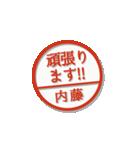 大人のはんこ(内藤さん用)(個別スタンプ:28)