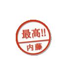 大人のはんこ(内藤さん用)(個別スタンプ:29)