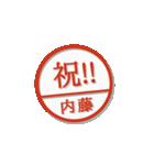 大人のはんこ(内藤さん用)(個別スタンプ:30)