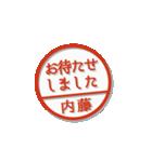 大人のはんこ(内藤さん用)(個別スタンプ:31)