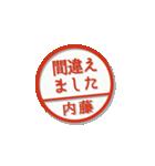 大人のはんこ(内藤さん用)(個別スタンプ:32)