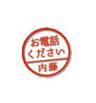 大人のはんこ(内藤さん用)(個別スタンプ:36)