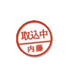大人のはんこ(内藤さん用)(個別スタンプ:37)