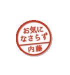 大人のはんこ(内藤さん用)(個別スタンプ:39)