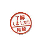 大人のはんこ(尾崎さん用)(個別スタンプ:2)