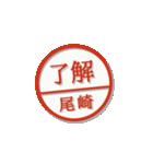 大人のはんこ(尾崎さん用)(個別スタンプ:3)