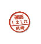 大人のはんこ(尾崎さん用)(個別スタンプ:5)