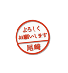 大人のはんこ(尾崎さん用)(個別スタンプ:7)