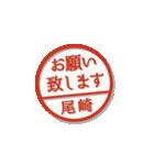 大人のはんこ(尾崎さん用)(個別スタンプ:8)