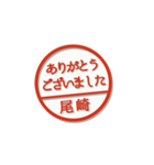 大人のはんこ(尾崎さん用)(個別スタンプ:11)